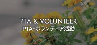 PTA・ボランティア活動